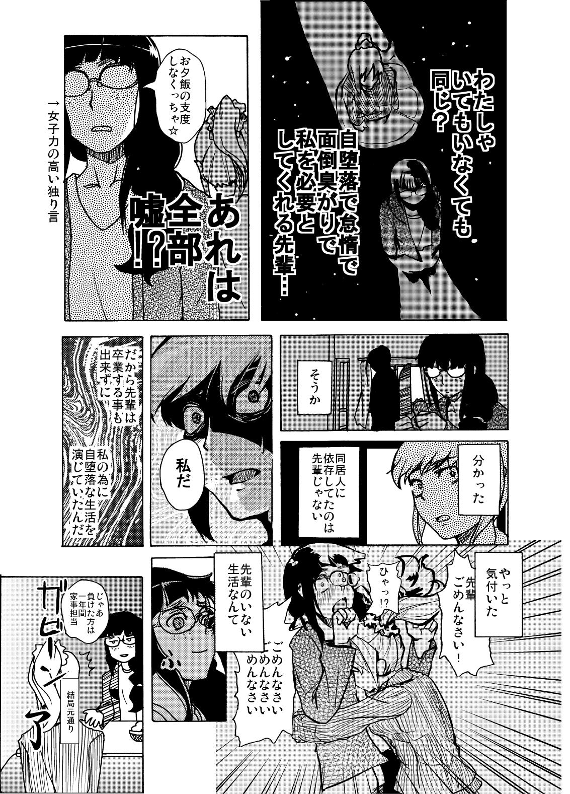 先輩と私 5ページ - 6ページ ...